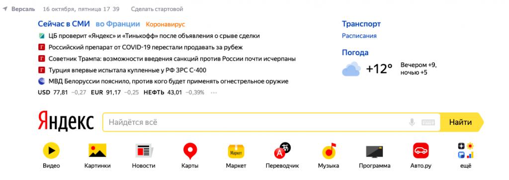 Yandex-concurrent-google-russe